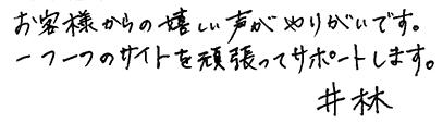 井林コメント
