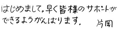 片岡コメント