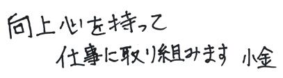 小金コメント