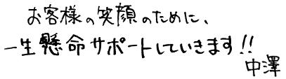 中澤コメント