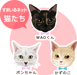 すまいるネットの猫たち