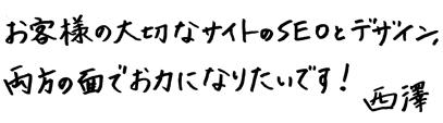 西澤コメント