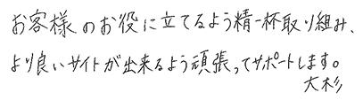 大杉コメント
