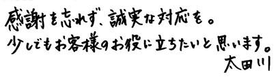 太田川コメント