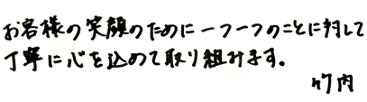 竹内コメント