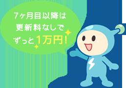 7ヶ月目以降は更新料なしでずっと1万円