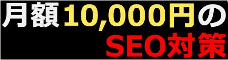 月額10,000円のSEO対策